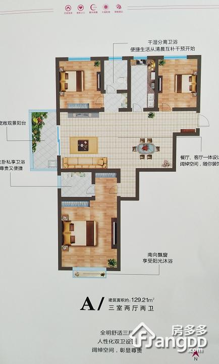 普得新起点三期3室2厅2卫户型图