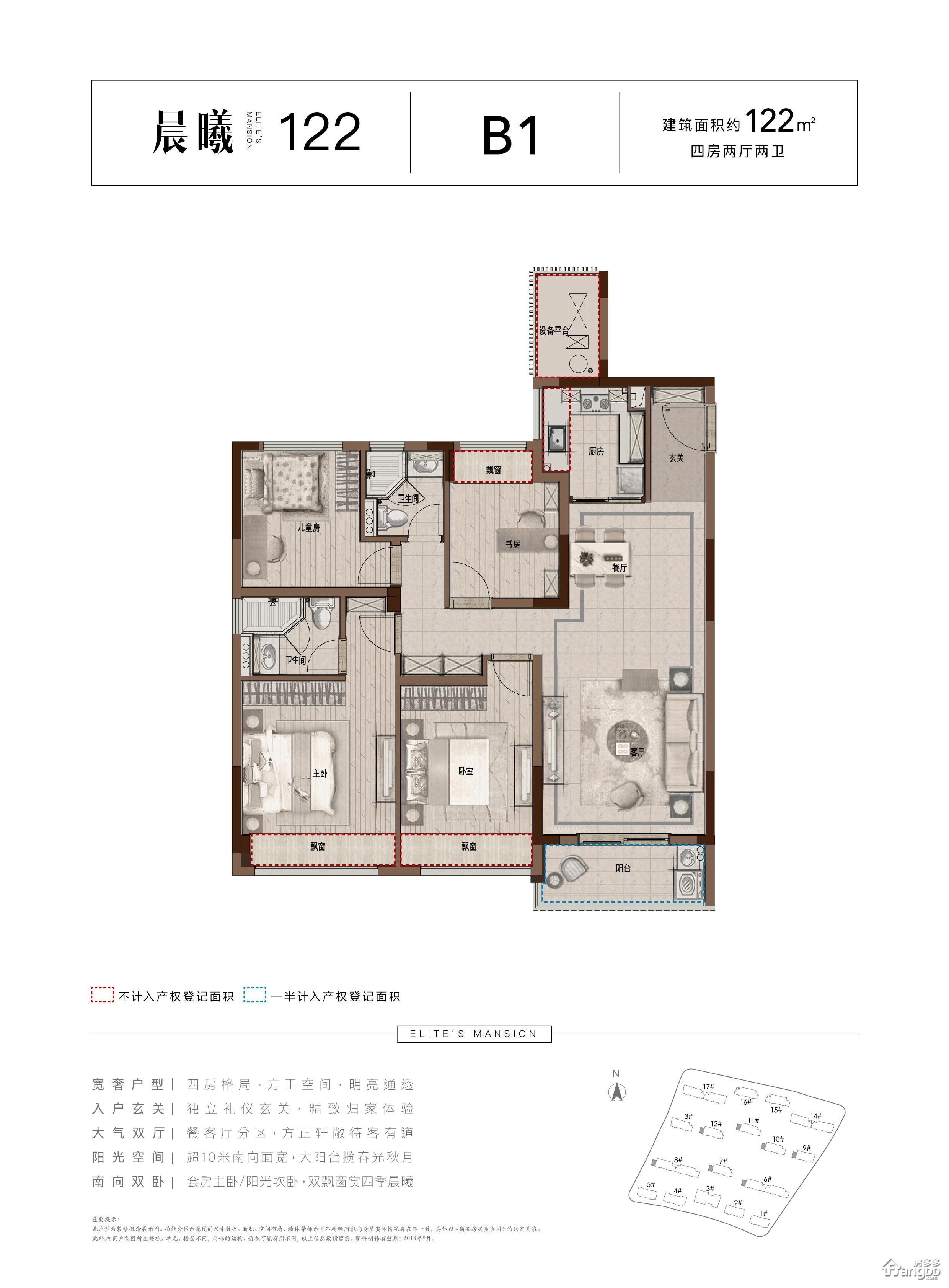 金辉江山云著4室2厅2卫户型图