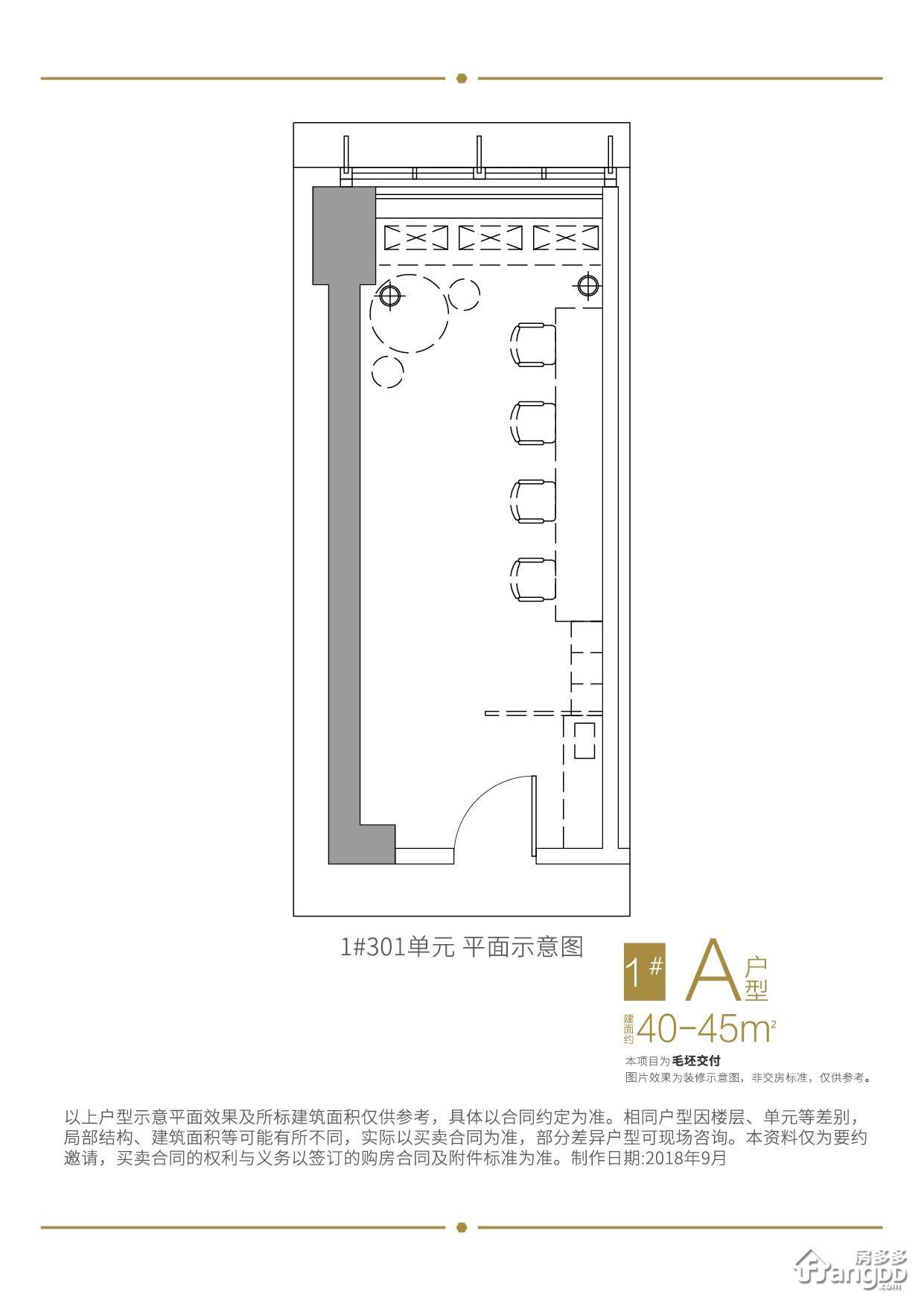 万科广场大都荟3室1厅1卫户型图