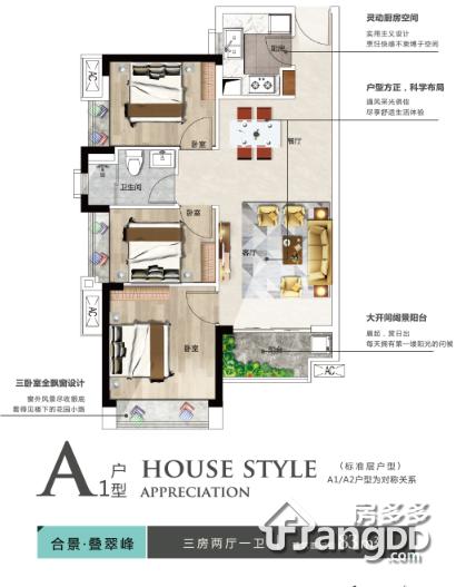 合景叠翠峰3室2厅1卫户型图