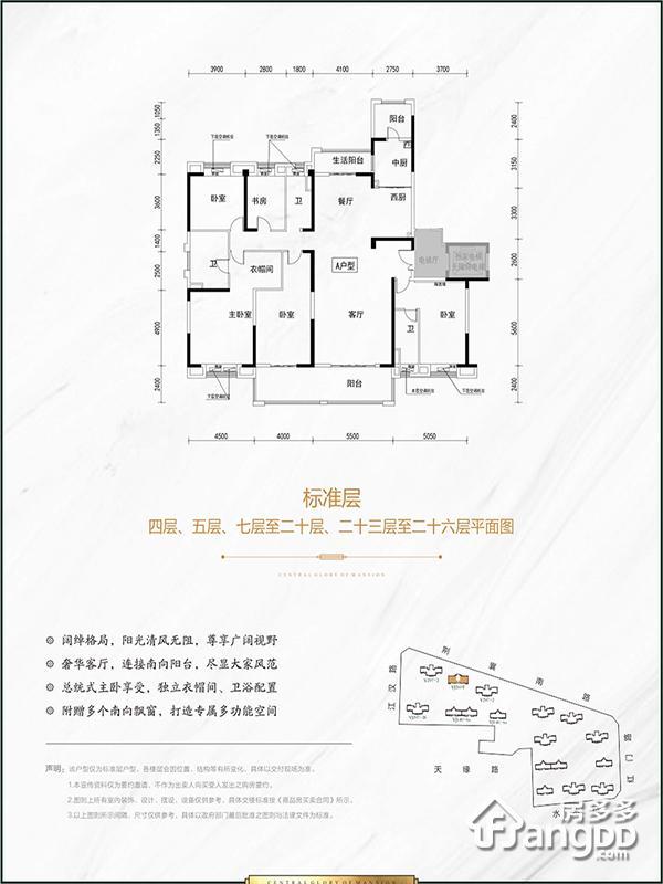 碧桂园•新城•楚天府5室2厅3卫户型图