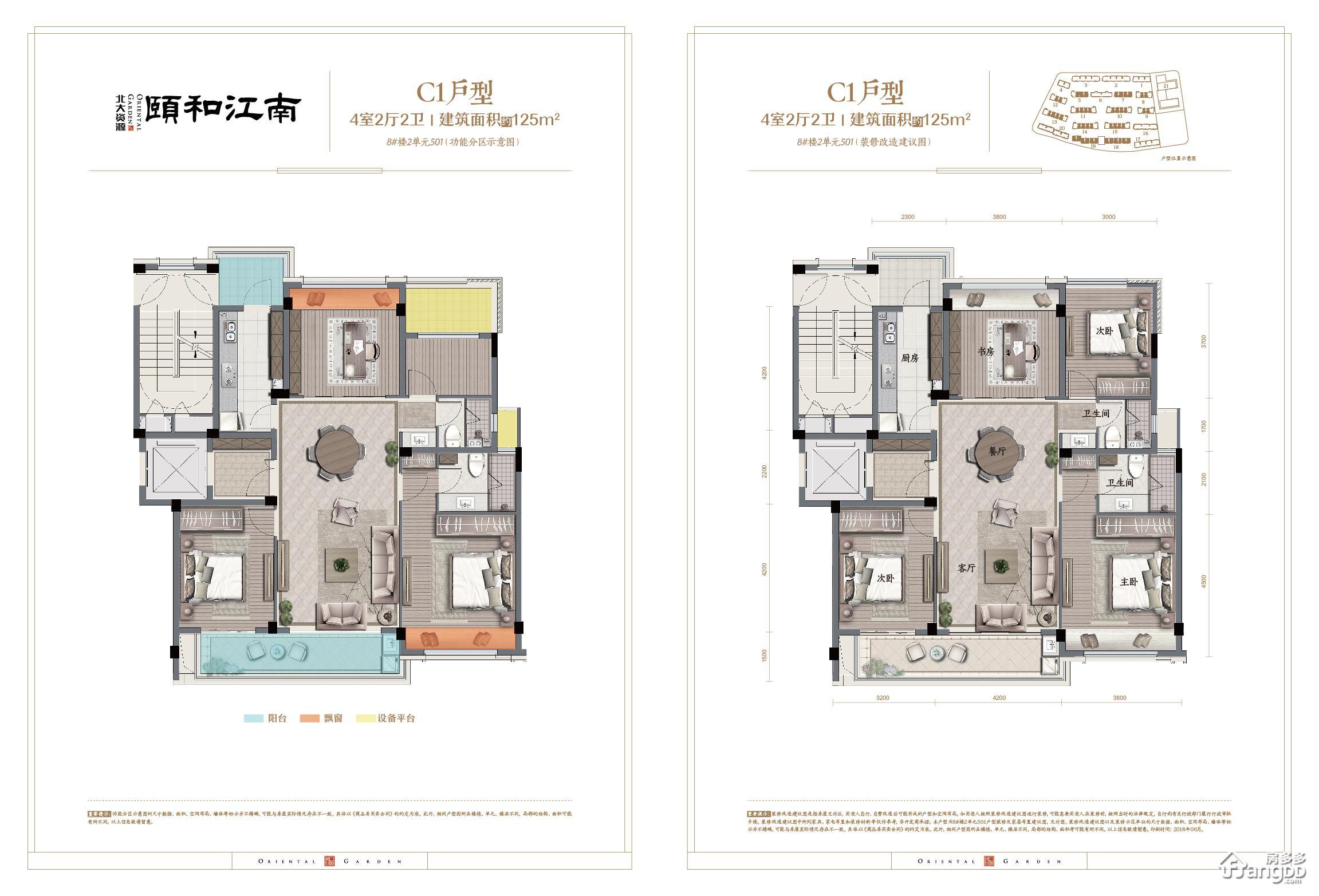 北大资源颐和江南4室2厅2卫户型图