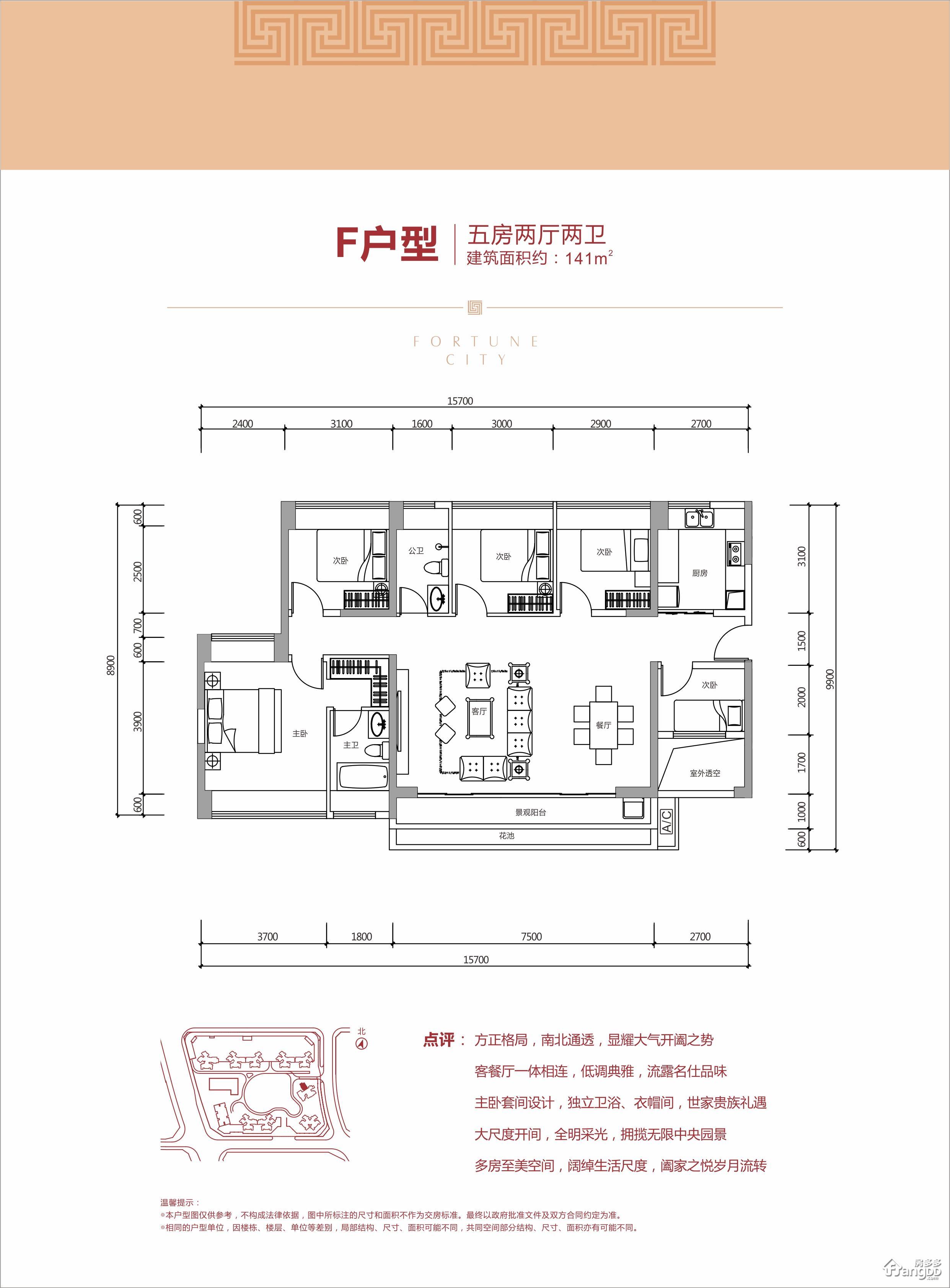 财富城5室2厅2卫户型图