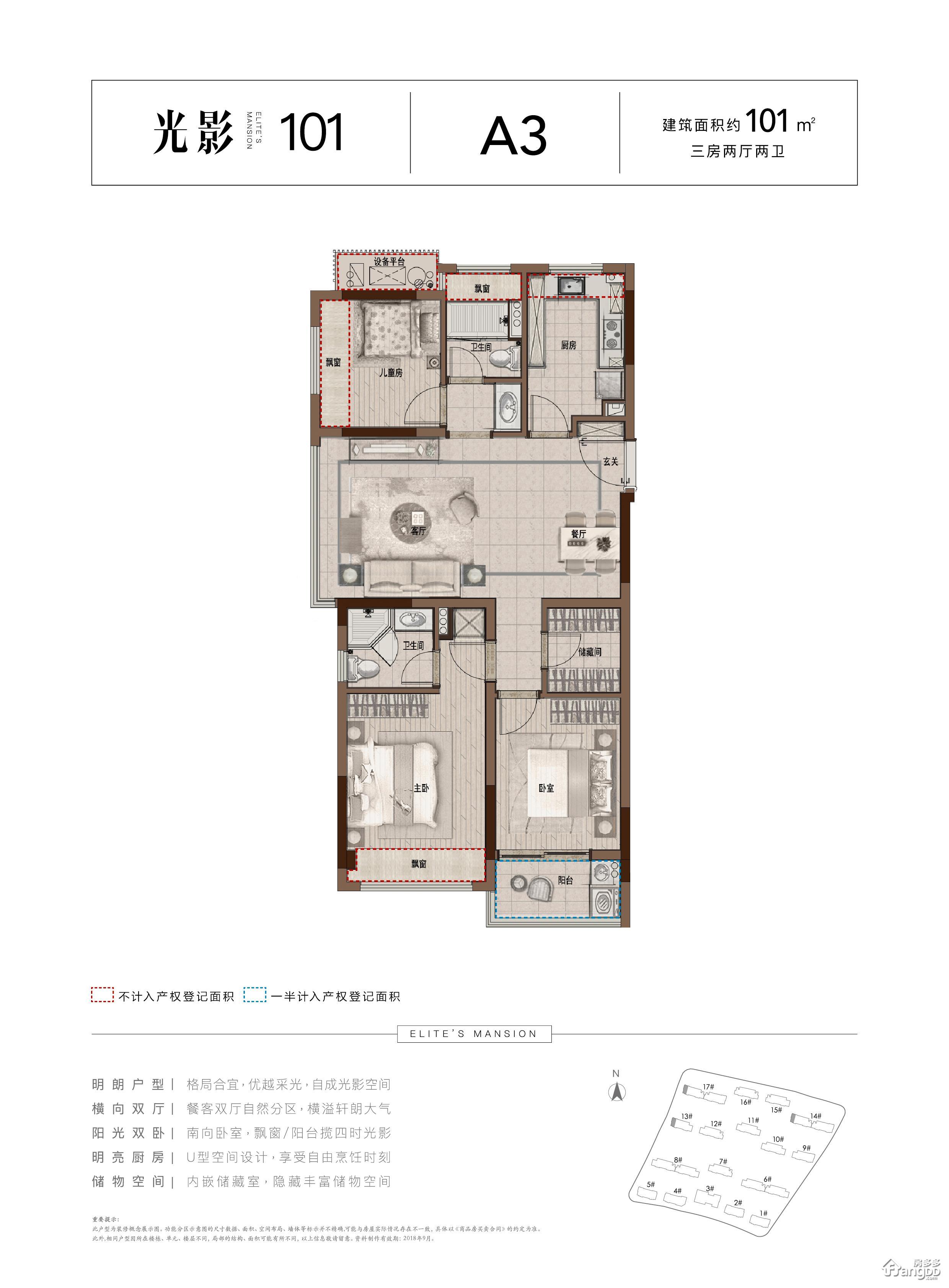 金辉江山云著3室2厅2卫户型图