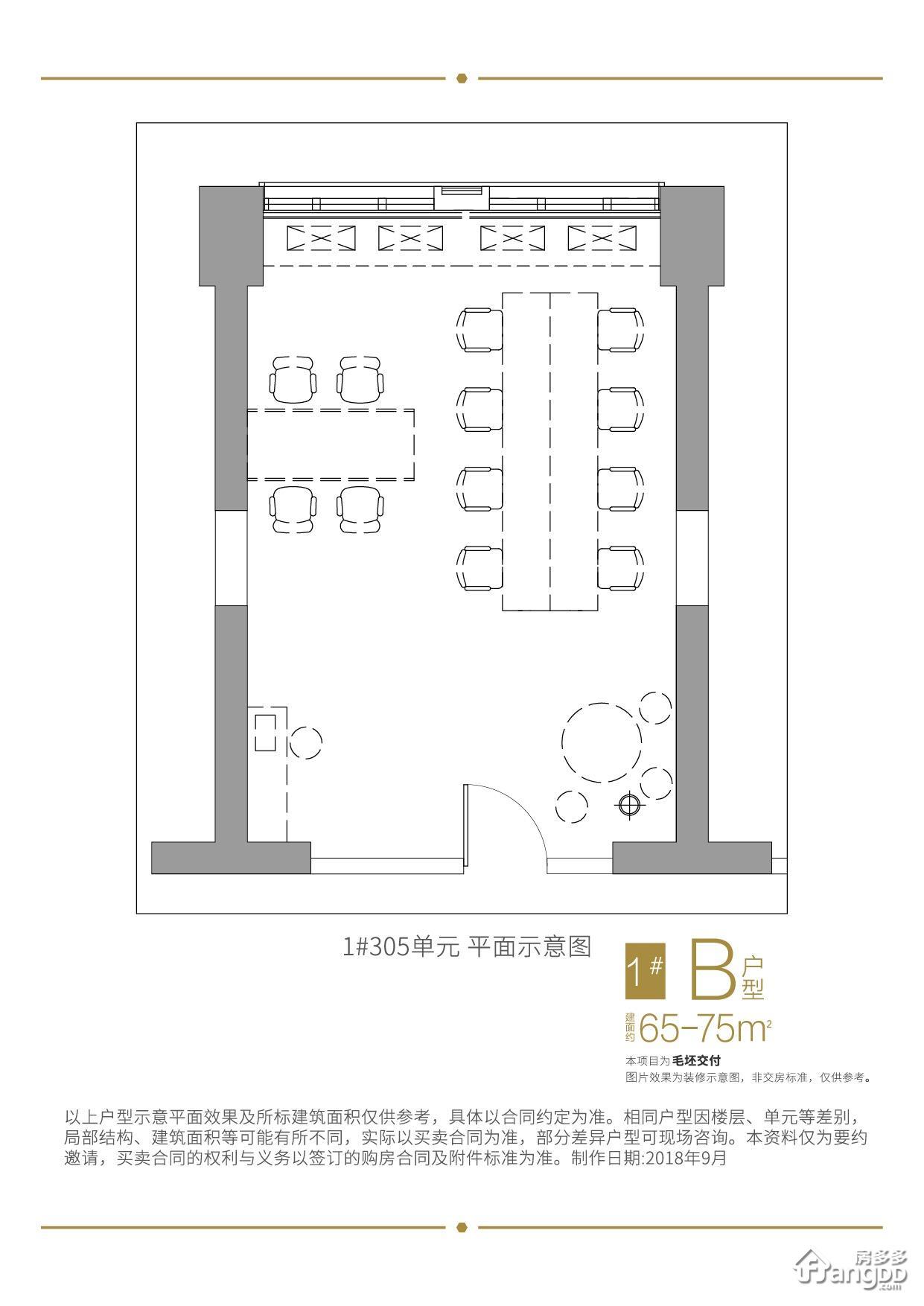 万科广场大都荟3室2厅1卫户型图