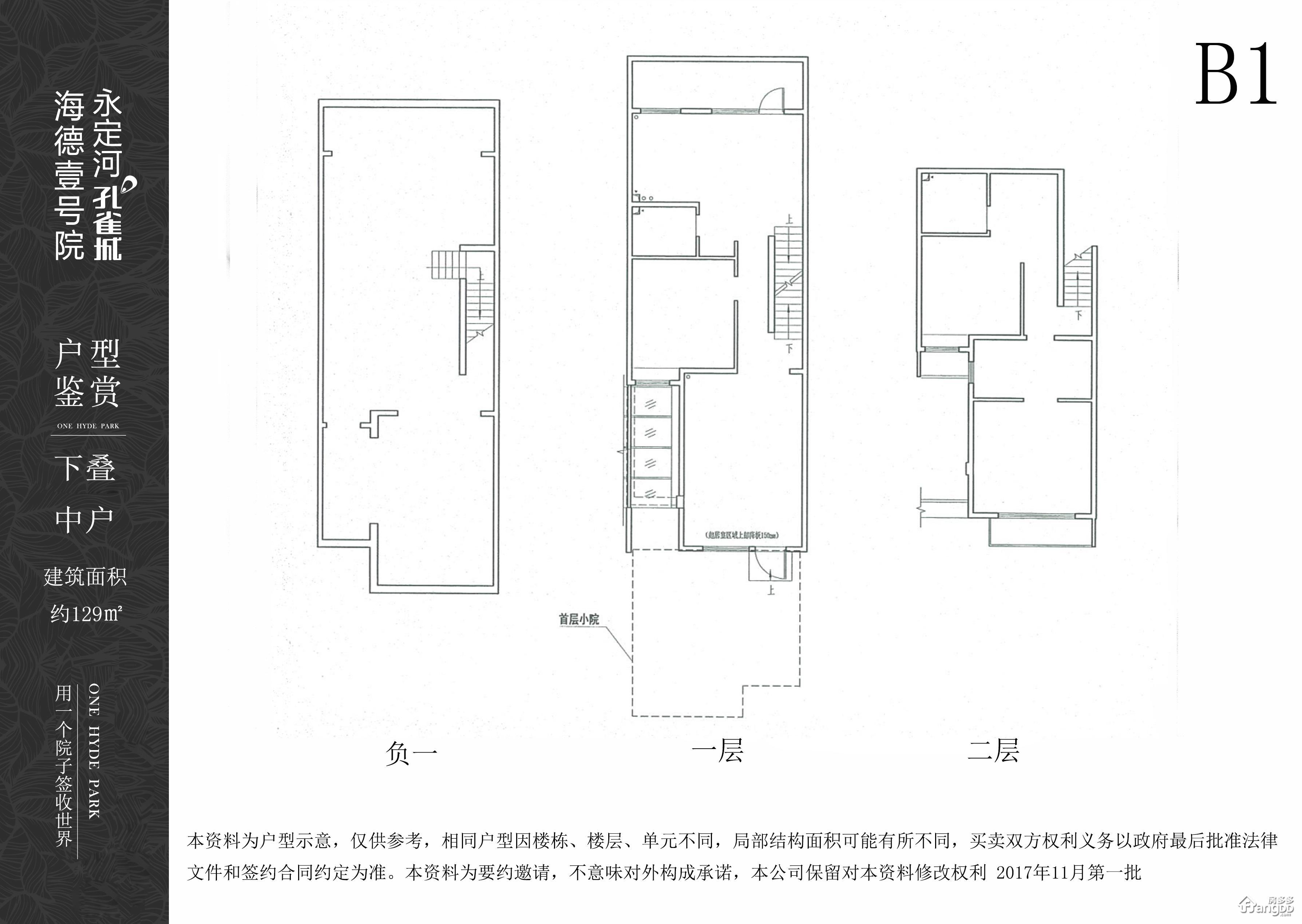 永定河孔雀城海德壹号院3室2厅2卫户型图