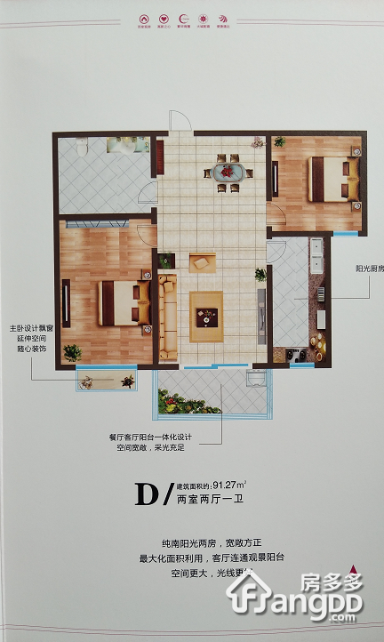 普得新起点三期2室2厅1卫户型图