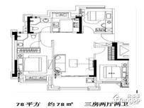 中庚香山新时代2室2厅2卫户型图