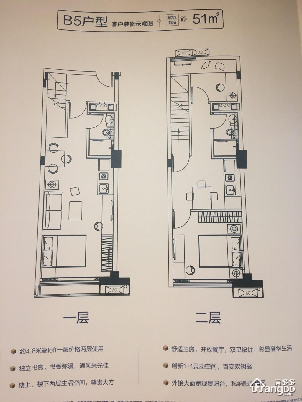 天健汇3室2厅2卫户型图