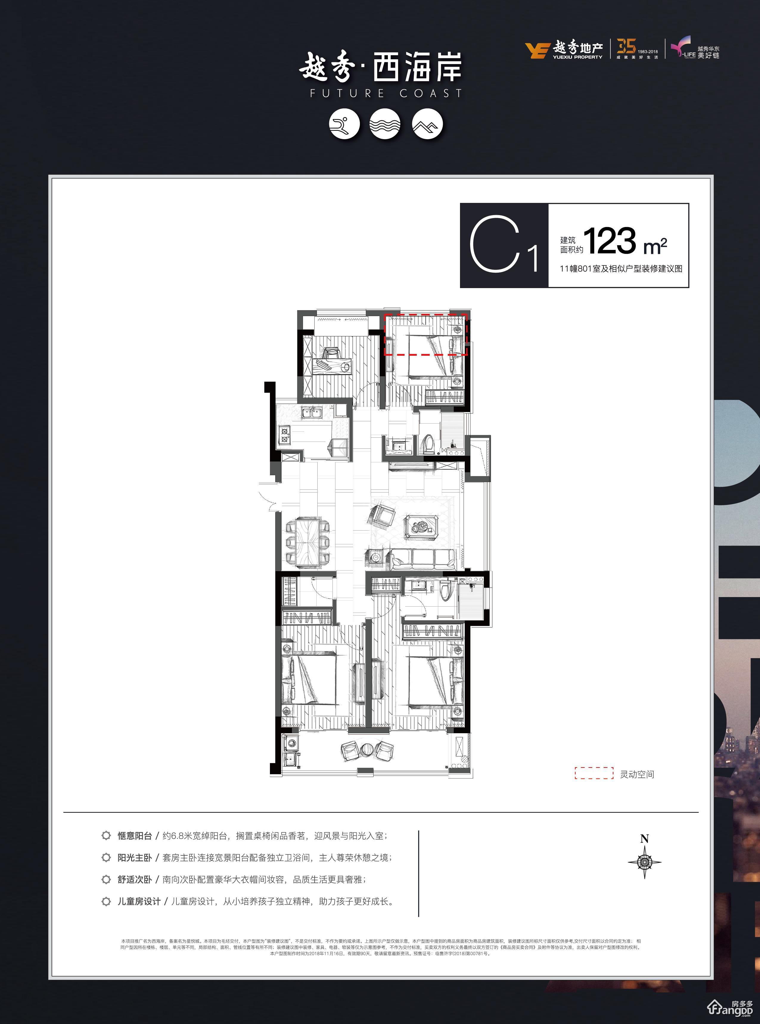 越秀▪西海岸4室2厅2卫户型图