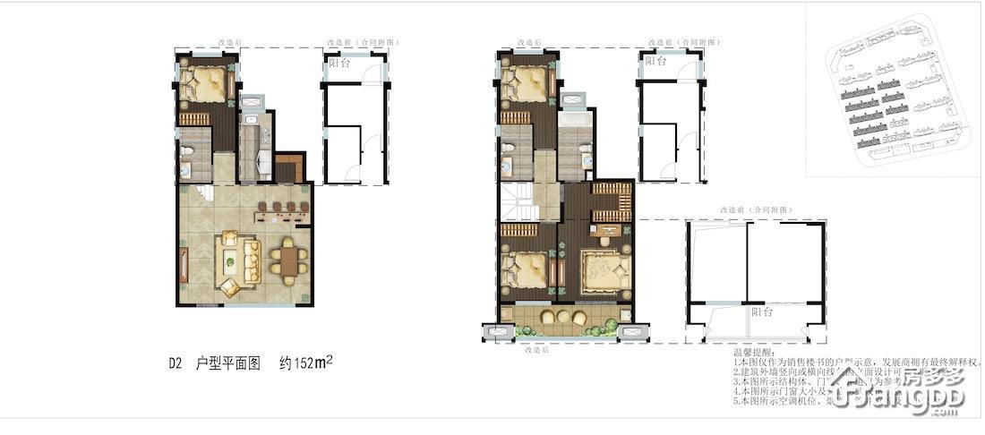 中海寰宇天下5室3厅3卫户型图
