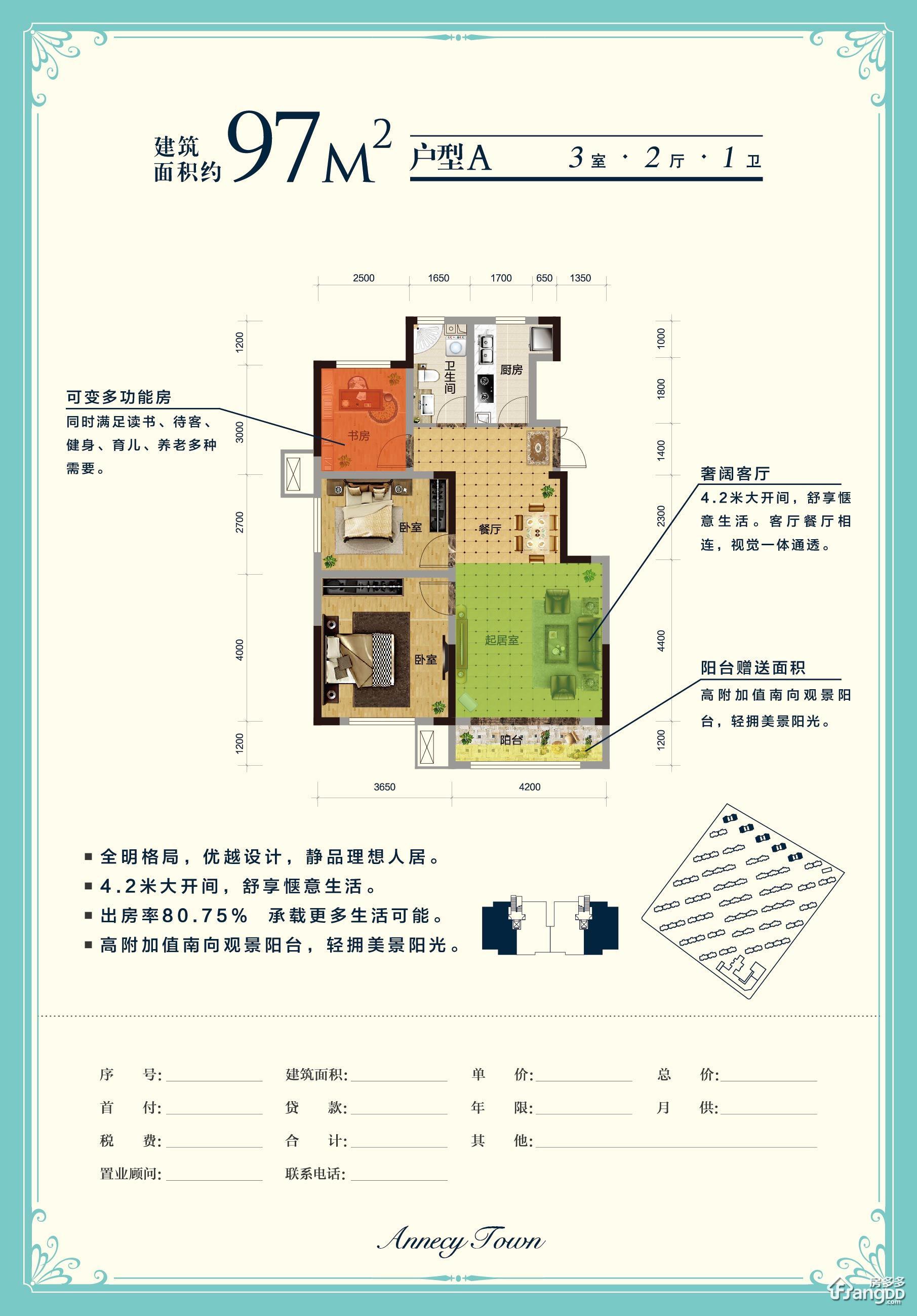 中昂安纳西小镇3室2厅1卫户型图