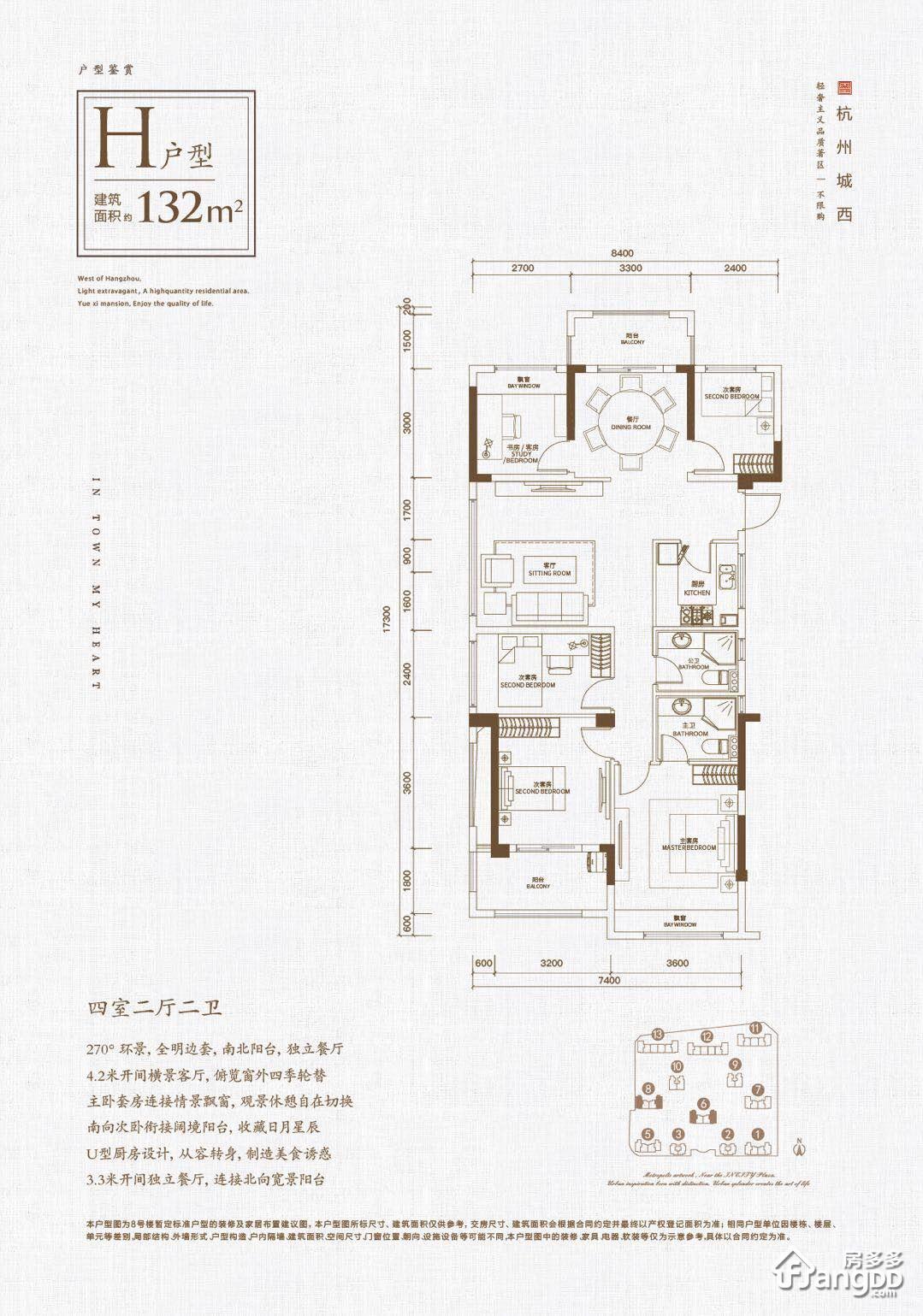 国能悦玺台4室2厅2卫户型图