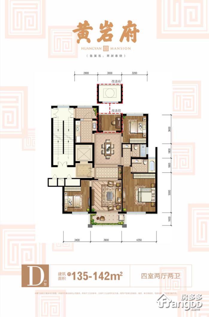 黄岩府4室2厅2卫户型图