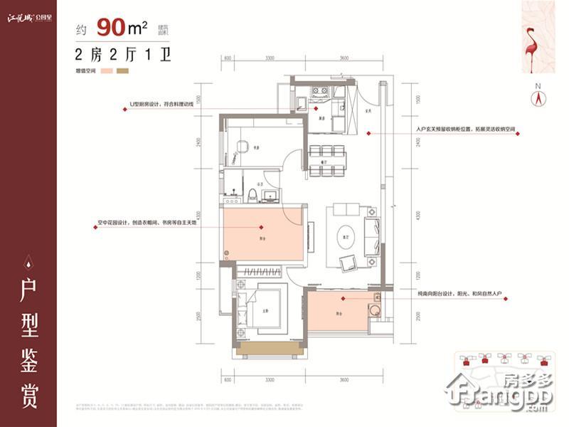江悦城·公园里2室2厅1卫户型图