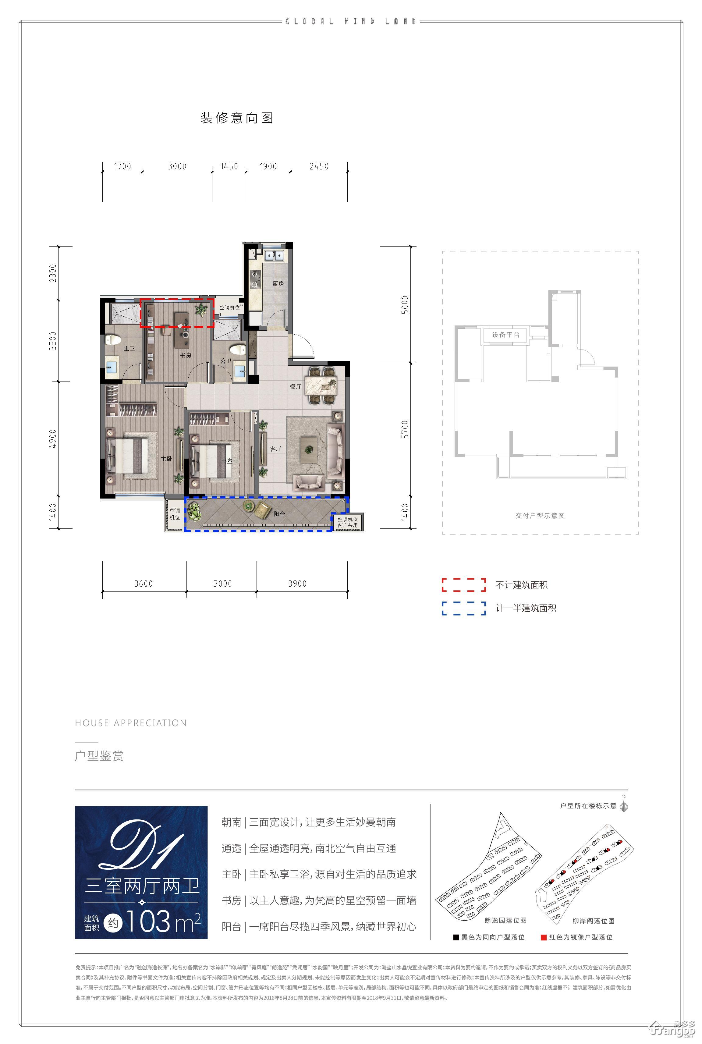 融创·海逸长洲3室2厅2卫户型图