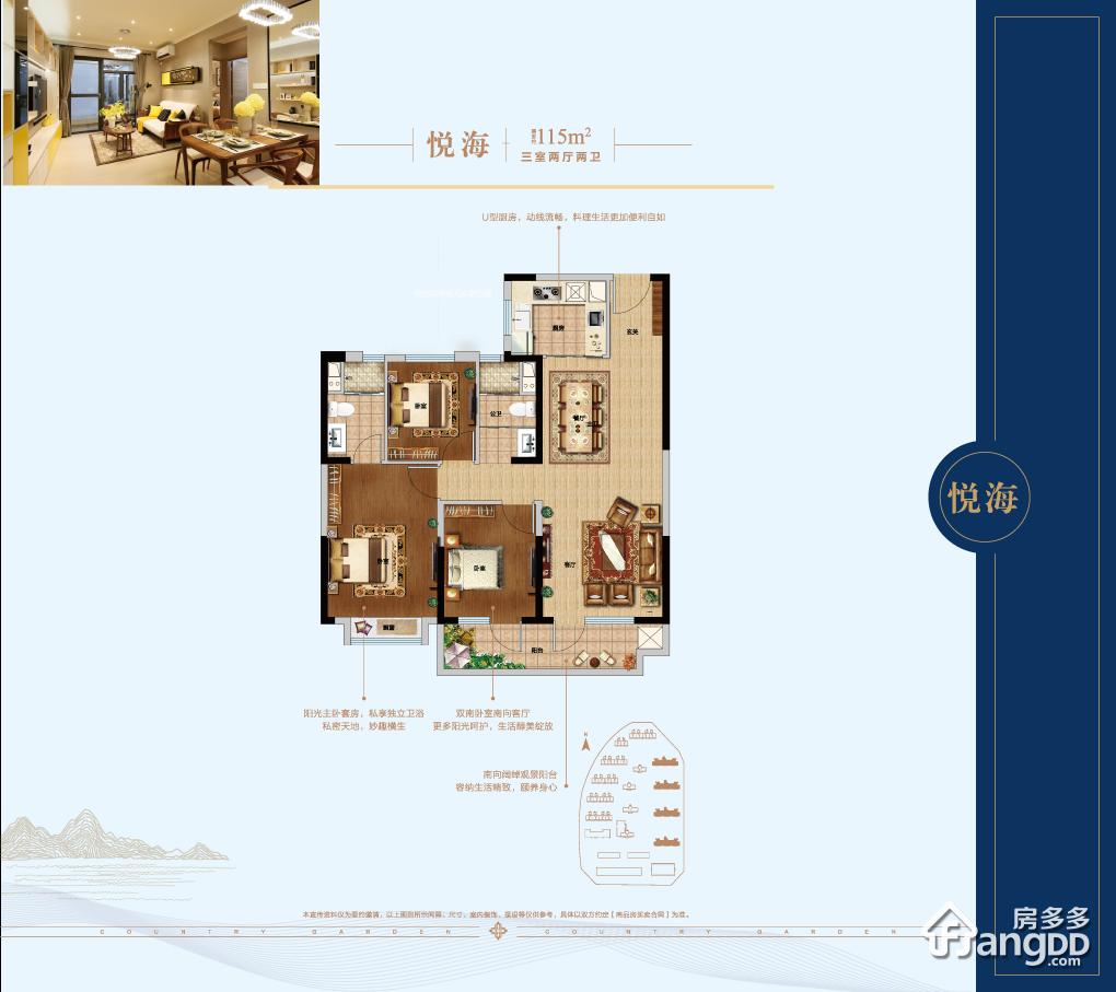 碧桂园湖悦天境3室2厅2卫户型图