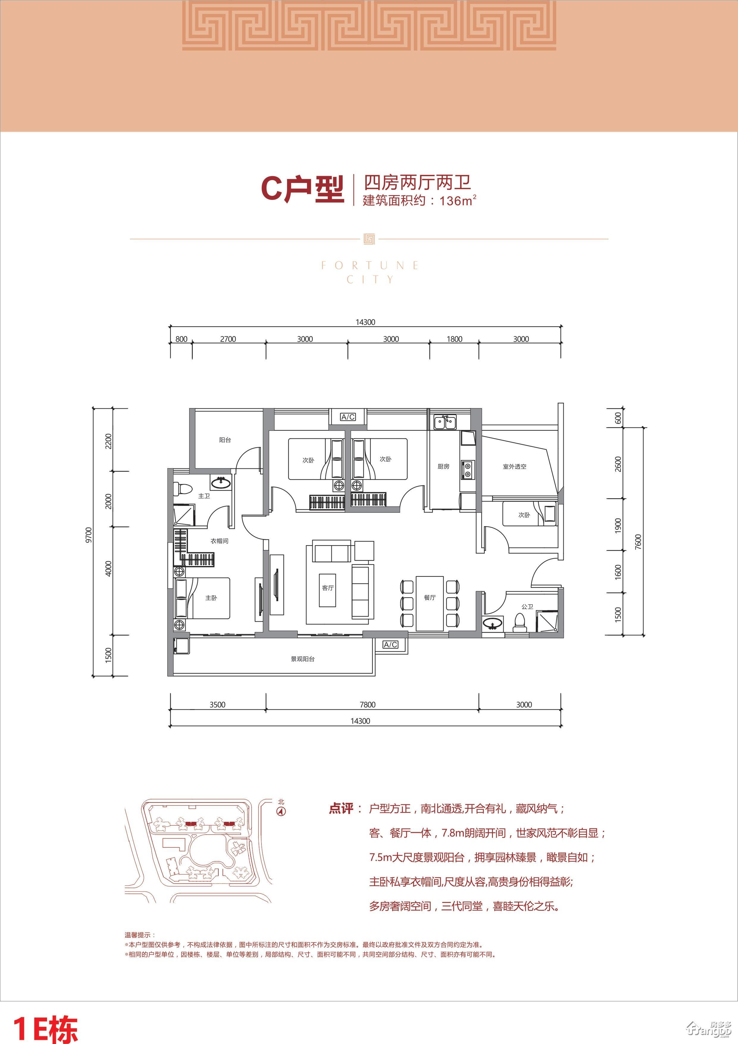财富城4室2厅2卫户型图
