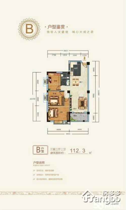 温泉香郡3室2厅2卫户型图