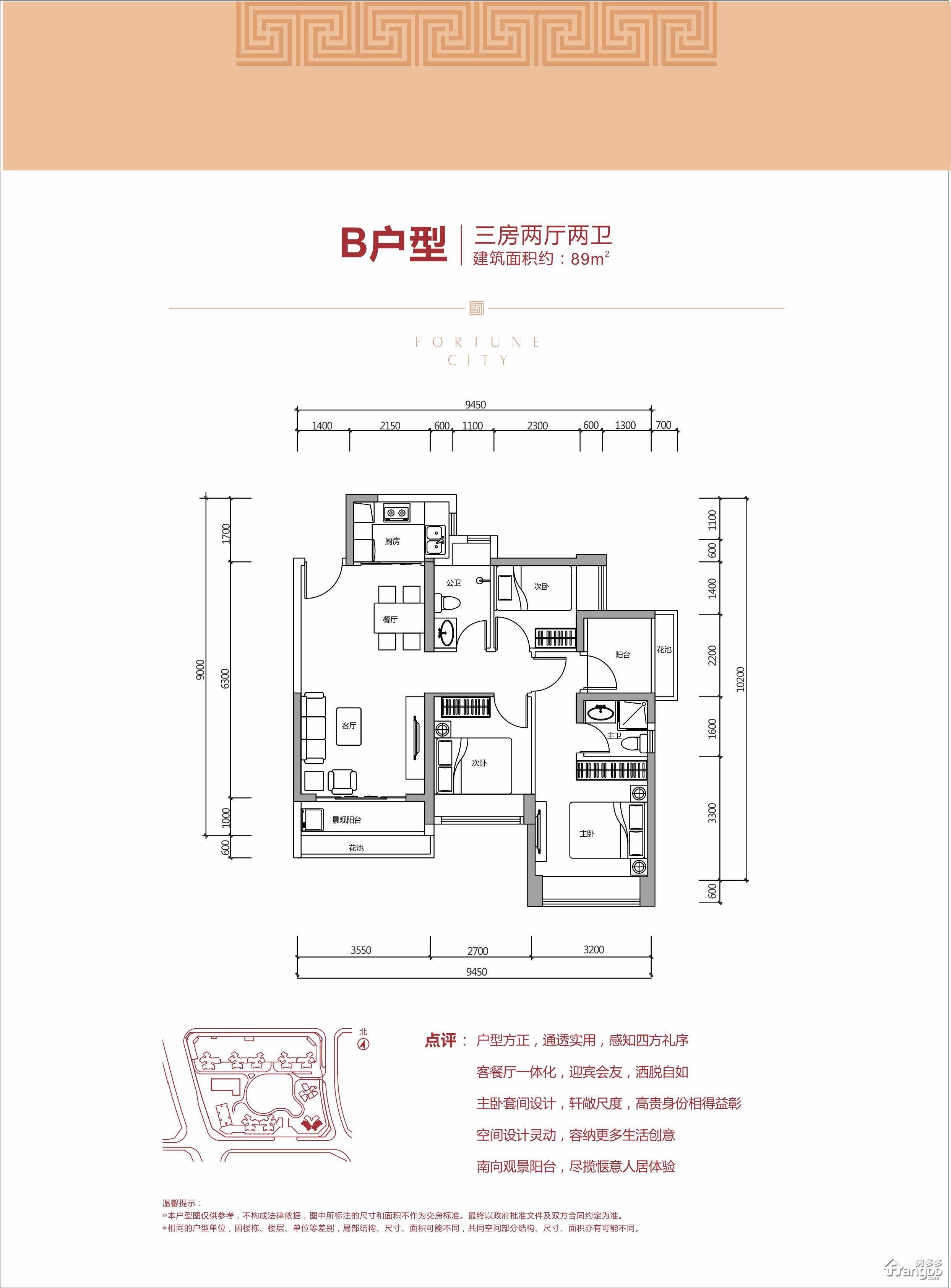 财富城3室2厅2卫户型图