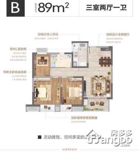 合生.伴海3室2厅1卫户型图