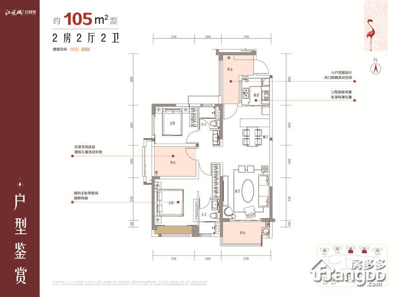 江悦城·公园里2室2厅2卫户型图