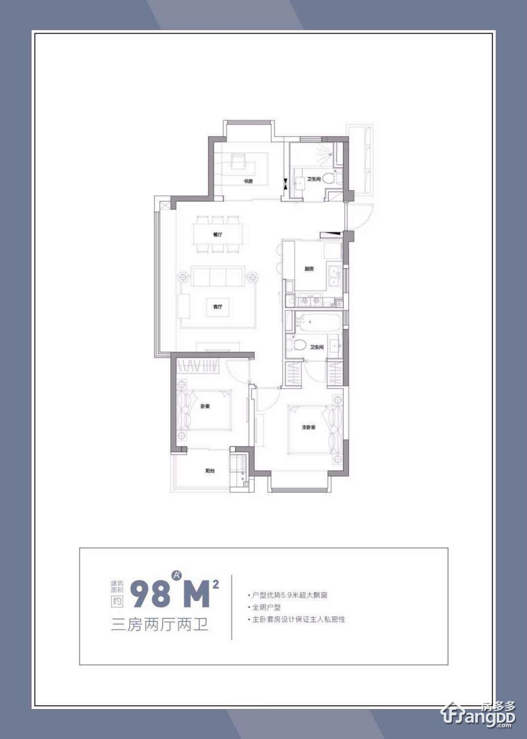 万科启宸3室2厅2卫户型图