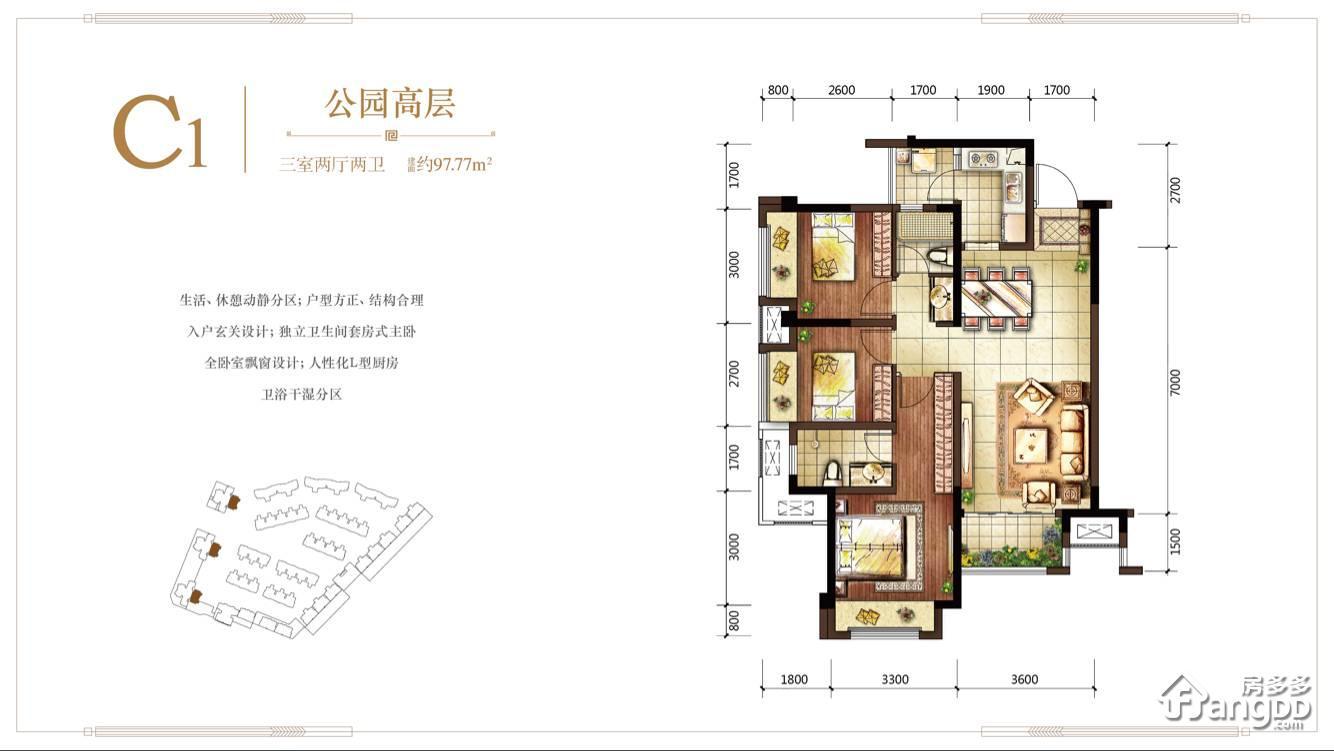 新城金樾府3室2厅2卫户型图