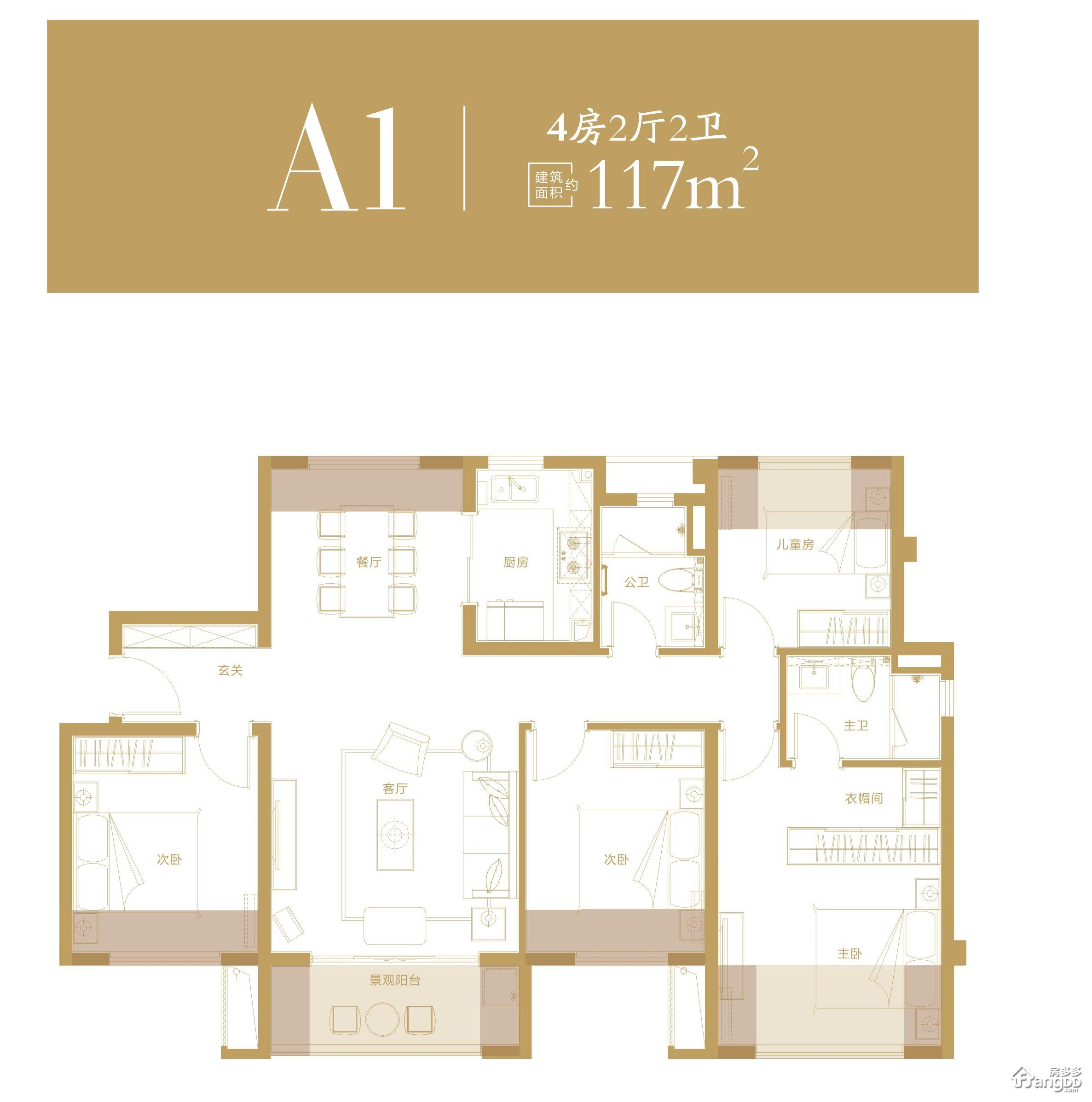中海凤凰熙岸4室2厅2卫户型图