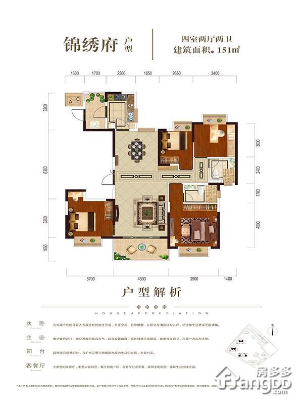 恒大华府4室2厅2卫户型图