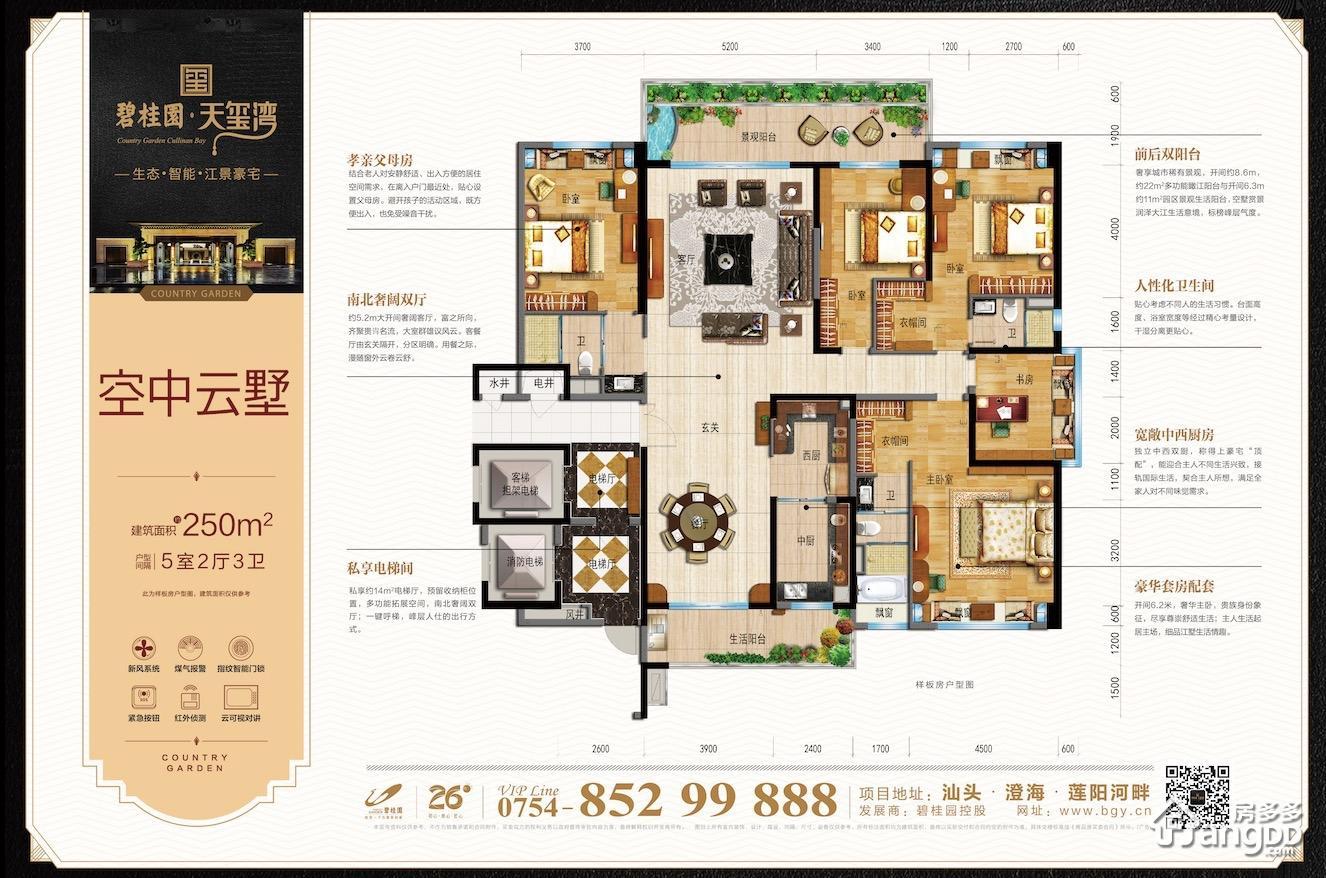 澄海碧桂园天玺湾5室2厅3卫户型图