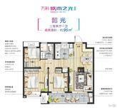 万科城市之光3室2厅1卫户型图