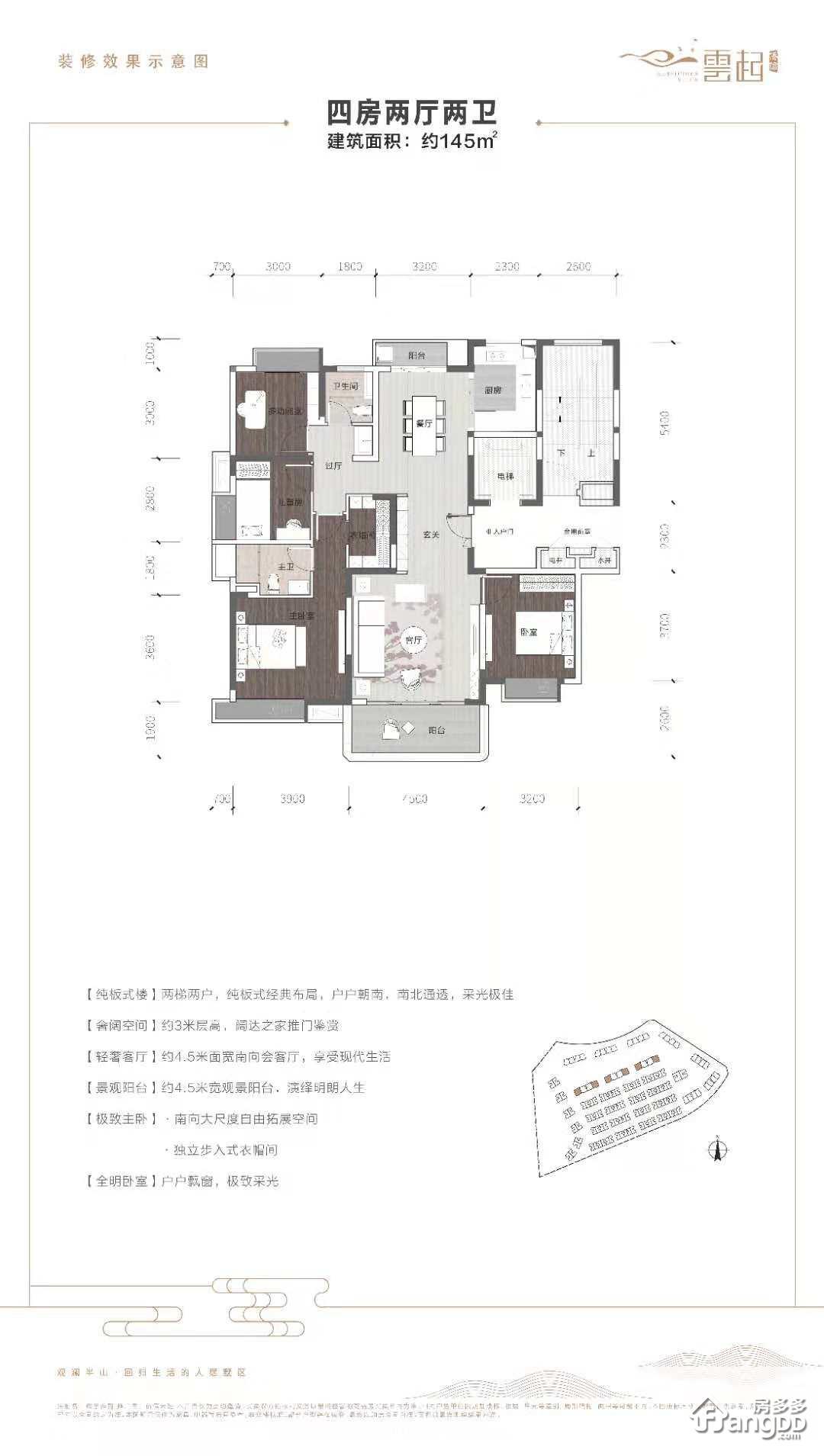 侨信云起4室2厅2卫户型图