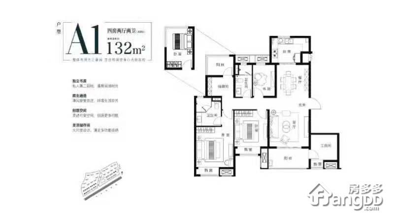 雅居乐富春山居4室2厅2卫户型图
