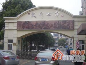 紫荆公寓小区图片