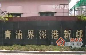 界泾港新村