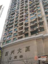 新兴大厦公寓楼