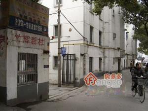 竹辉新村小区图片