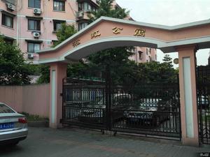 淞虹公寓小区图片