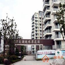 中昂太湖纯水岸花园小区图片