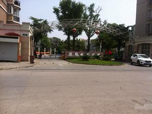 浪琴水岸花园(别墅)小区图片