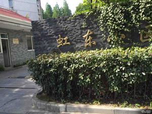 虹东小区小区图片