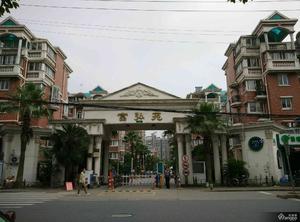 富弘苑小区图片