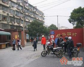 航华四村二街坊小区图片