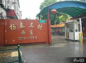 杨泰三村小区图片