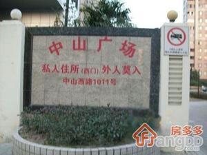 中山广场小区图片