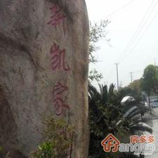 新凯城丹桂苑小区图片
