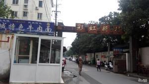彩虹二村小区图片