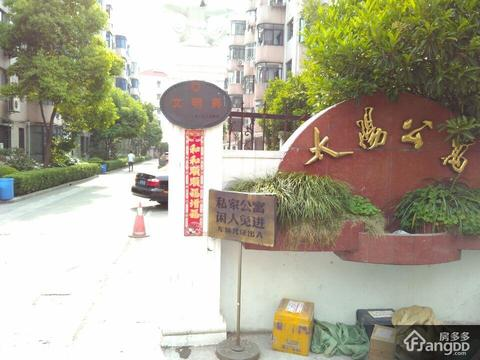 太阳公寓(长宁)