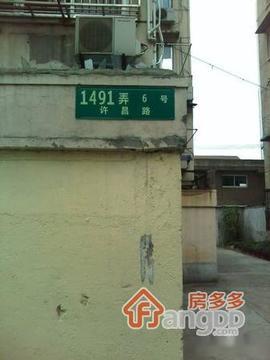 许昌路1491弄